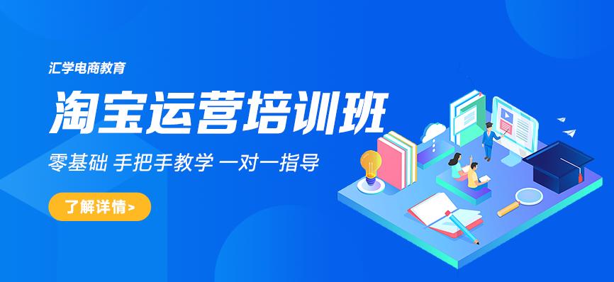 广州汇学淘宝运营精修班