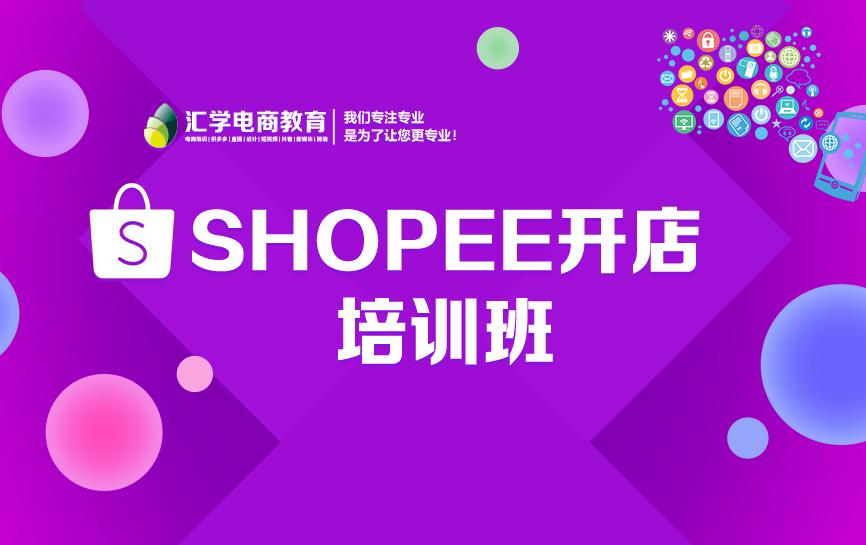 广州shoppee开店培训班