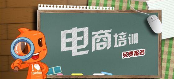 电商培训班_广州淘宝教学_天猫培训哪家最专业