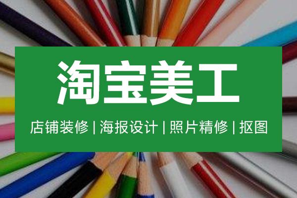 视觉设计班_广州淘宝美工教学_ps培训机构哪家强