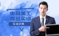 广州电商美工综合实训