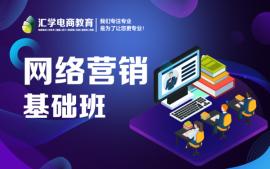 广州网络营销培训班