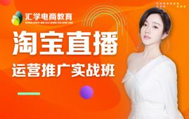 东莞淘宝直播运营推广培训班