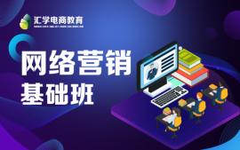 佛山网络营销课程培训班
