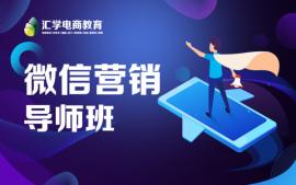 深圳微商营销讲师培训班
