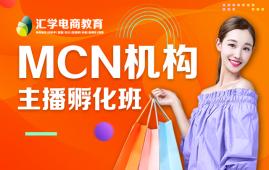 深圳MCN机构主播运营培训班