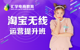 深圳淘宝推广无线培训班
