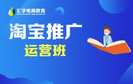 深圳淘宝推广运营培训班
