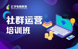 深圳社群运营培训班