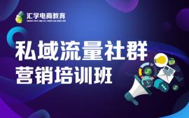 广州私域流量社群营销培训班
