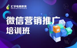 东莞微信营销推广培训班