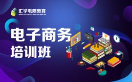 广州o2o电子商务培训班