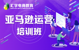 深圳亚马逊运营培训班