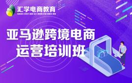 广州亚马逊跨境电商平台运营培训班