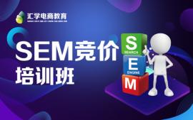 广州SEM竞价推广培训班
