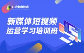 东莞新媒体短视频运营学习培训班