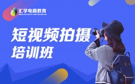 广州短视频拍摄培训班