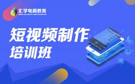 深圳短视频制作培训班