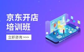 东莞京东电商店铺运营推广学习培训班