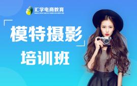 深圳淘宝网店平面模特专业摄影培训班