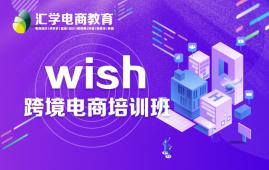 深圳wish跨境电商运营推广培训班