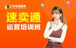 深圳速卖通运营培训班