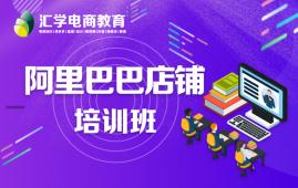 广州阿里巴巴电商运营推广专业培训班