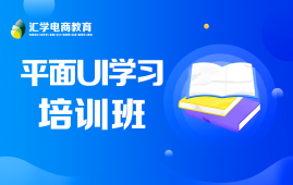 东莞平面UI学习培训班