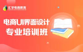 东莞电商UI界面设计专业培训班