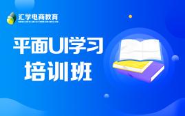 广州平面UI学习培训班