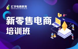 东莞新零售电商培训班