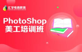广州PhotoShop美工培训班
