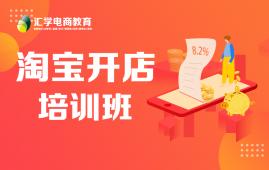 广州淘宝开店培训班