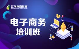 广州电子商务培训班