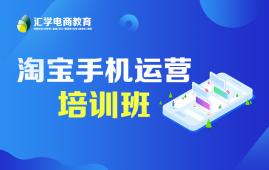 广州淘宝手机运营培训班