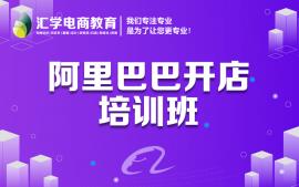 广州阿里巴巴国际站开店培训班