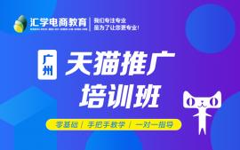 广州淘宝天猫推广培训班
