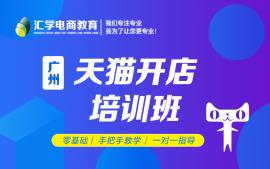 广州淘宝天猫开店培训班