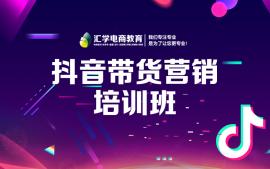 广州抖音带货营销培训班