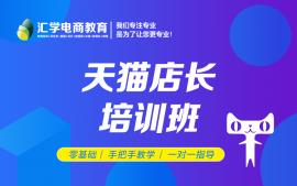 东莞淘宝天猫店长培训班