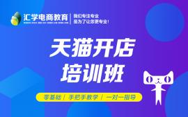 深圳淘宝天猫开店培训班