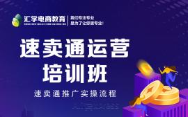 广州速卖通运营培训班