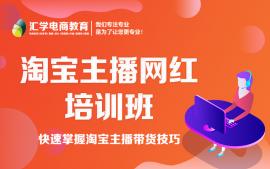 广州淘宝网红主播培训班