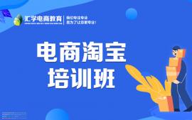 东莞电商淘宝培训班