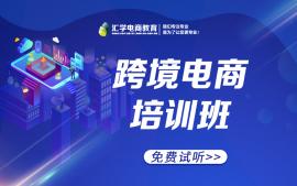 广州跨境电商培训班