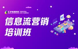 广州信息流营销培训班
