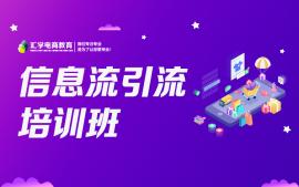 广州信息流引流培训班