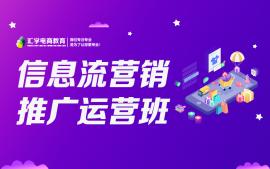 广州信息流营销推广运营培训班