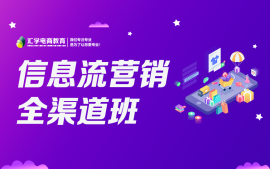 广州信息流营销全渠道培训班