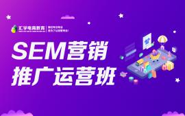 广州SEM营销推广运营培训班